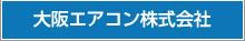 大阪エアコン株式会社